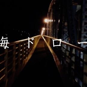 旅音 − 東海ドローン TabiOn - Tokai Drone