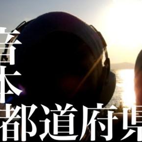 旅音 日本47都道府県編 写真動画