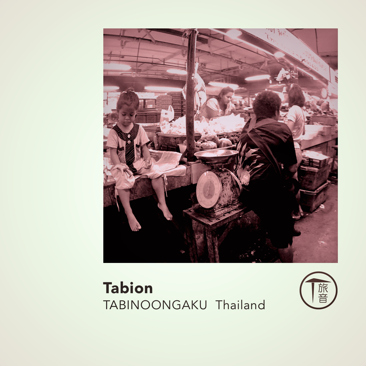 旅音 Thailand Bandcamp 8_Fotor